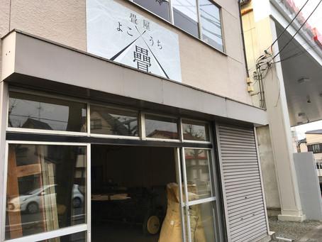 東京都八王子市に畳屋 よこうち 工場オープン。