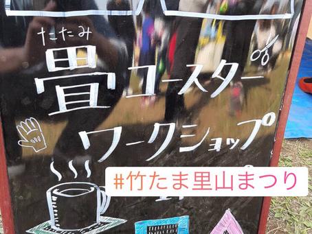 八王子の畳屋 畳コースターのワークショップin竹たま里山まつり2021.3.27.