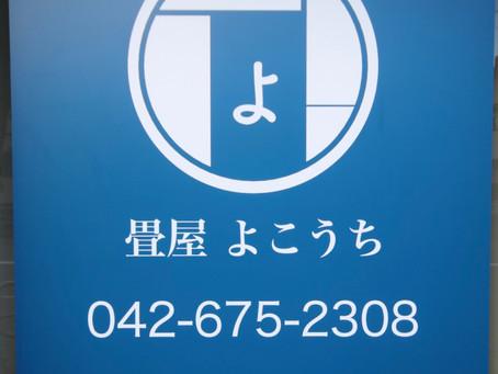 八王子の畳屋 新しい看板2020.11.26.