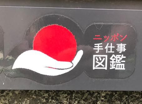 八王子の畳屋 勉強時間2020.6.16.