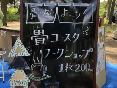 八王子の畳屋 イベント出店中2021.6.12.