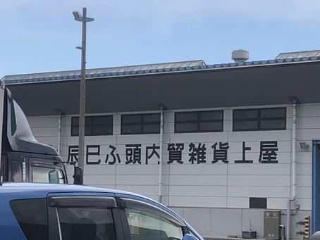 八王子の畳屋 畳の見送り 2021.2.23.