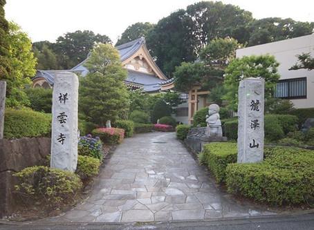 八王子の畳屋 畳施工2020.6.5.