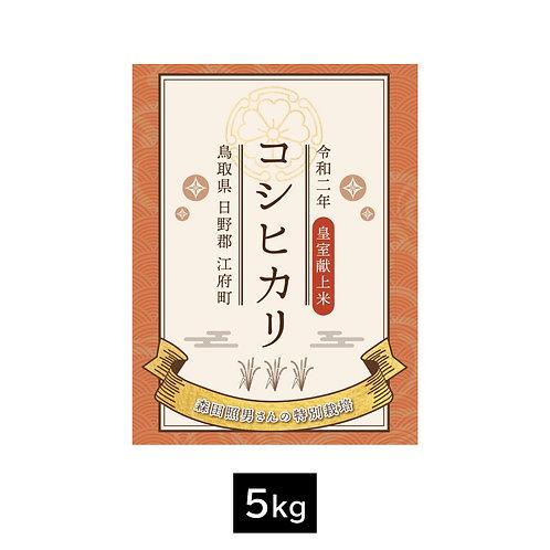 皇室献上米鳥取県産コシヒカリ【5kg】
