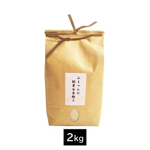 胚芽極上米【2kg】