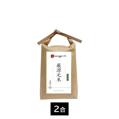 そのや米~厳源元米~(玄米)【2合】