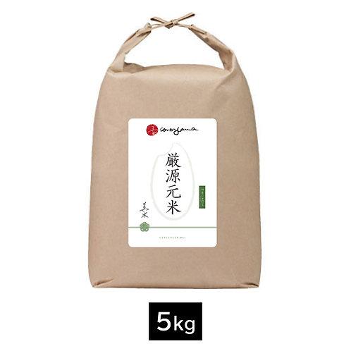そのや米~厳源元米~(玄米)【5kg】