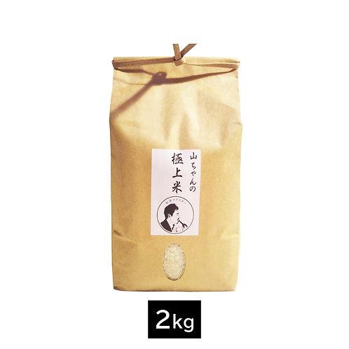 極上米【2kg】