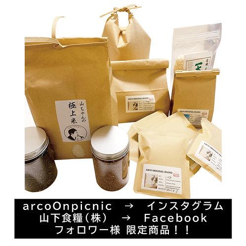 【新婚さんいらっしゃい記念】こだわりのお米とコーヒー豆セット【送料無料】