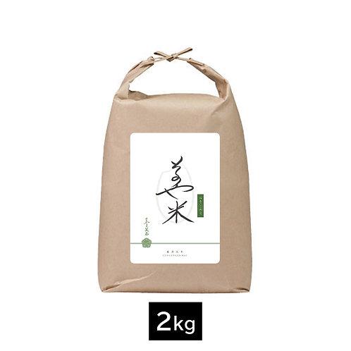 そのや米~厳源元米~(玄米)【2kg】