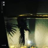 Novalis EP