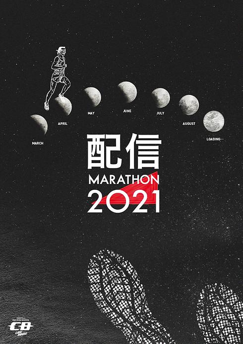 配信マラソン