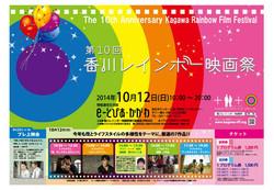 香川レインボー映画祭