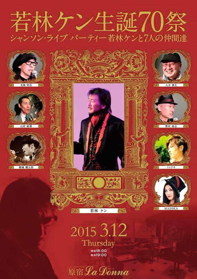 若林ケン70歳 誕生日ライブ