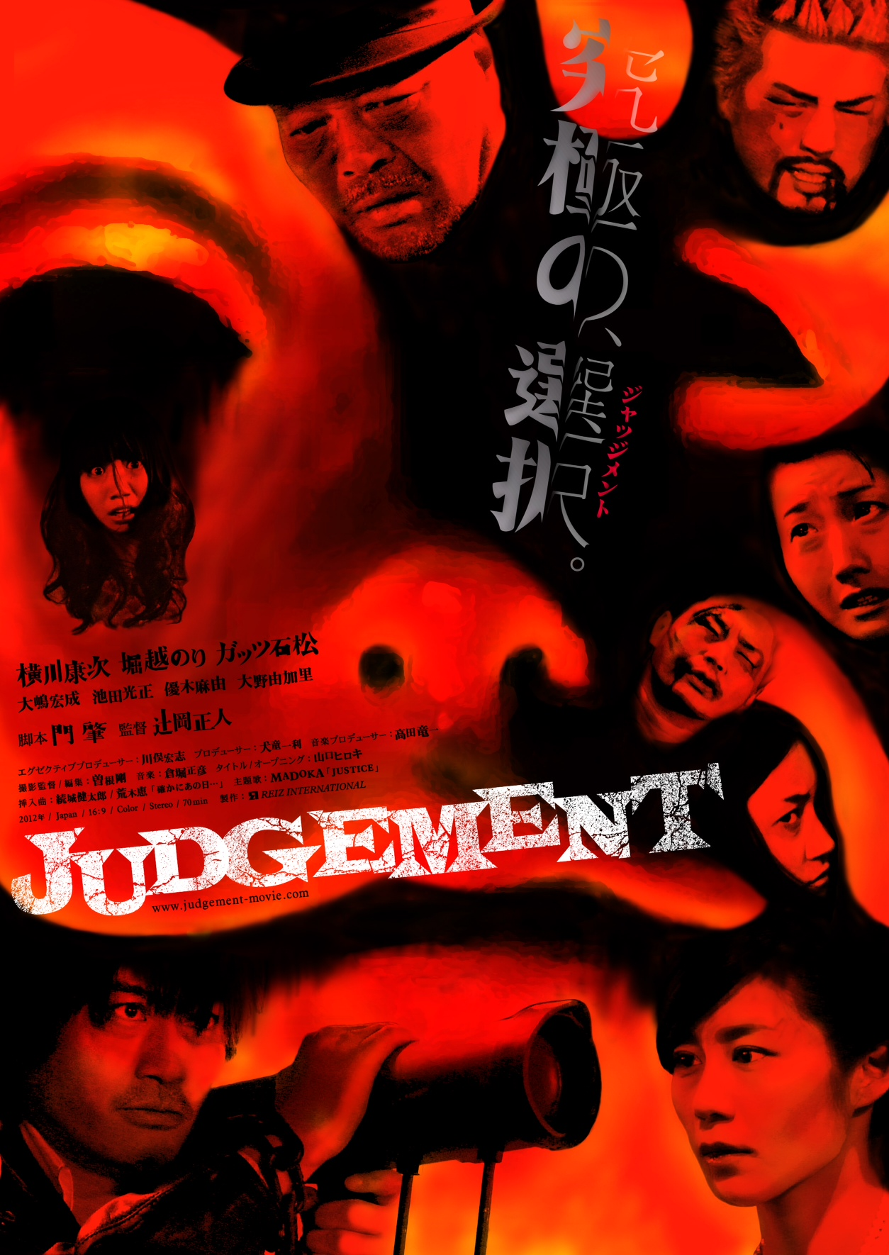 JUDGEMENT(ポスター)