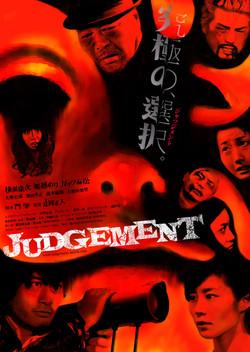 JUDGEMENT(ポスター)
