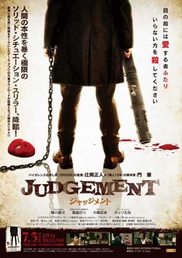 JUDGEMENTポスター(日本版)