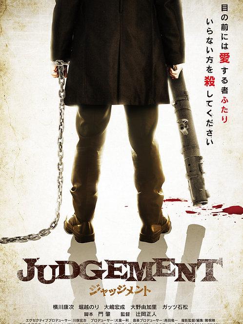 JUDGEMENT-日本版-