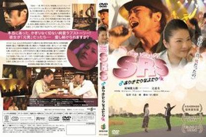 映画「SRS~ありきたりな2人~」流通用DVD