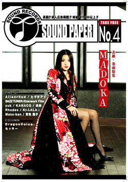 MADOKAさん表紙