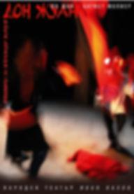 Dom Juan, NT Bg, poster