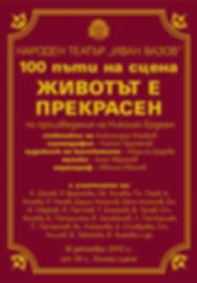100 пъти Животът е прекрасен на Александър Морфов