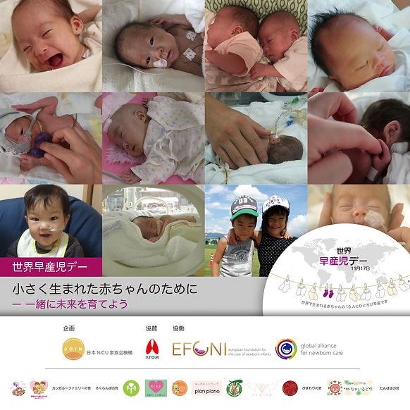日本NICU家族会機構 JOIN.jpg