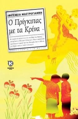 cover_prigipas_krina