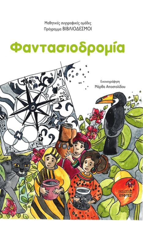 Φαντασιοδρομία - Το νέο μας βιβλίο