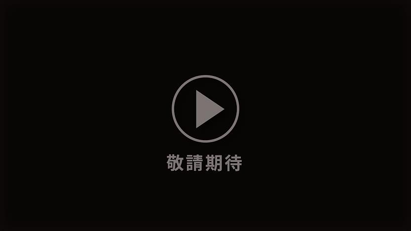 影片-01.png