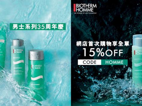 【夏日購物祭】BIOTHERM HOMME男士系列 35 周年慶