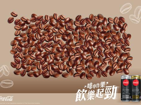 【可口可樂特調啡樂回歸】咖啡因作動