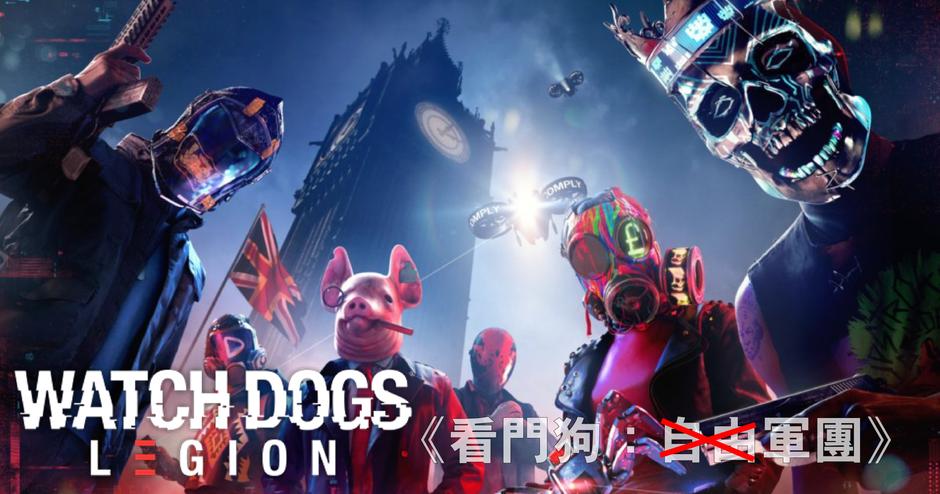 Watch Dogs Legion 中文命名為《自由軍團》網民:香港能上架嗎?
