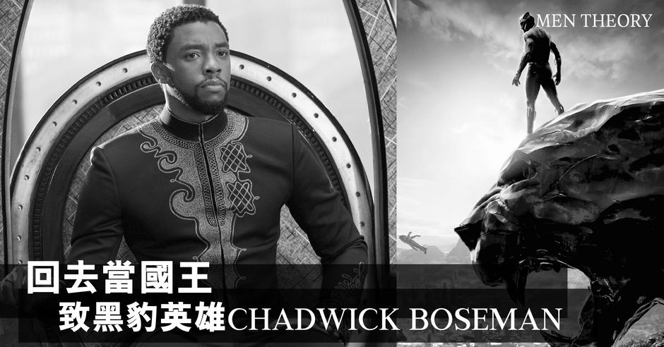 回去當國王 致黑豹英雄Chadwick Boseman
