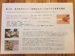 季節ごとの実践セルフケアと薬膳ごはん付き勉強会開催!