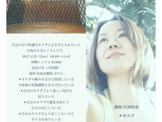 2月25日(日)岩渕和恵ヨガ体験レッスンのお知らせ