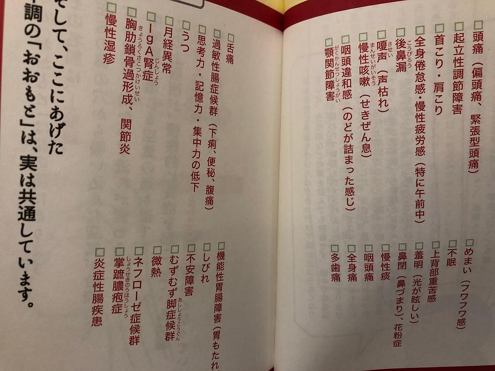 「つらい不調が続いたら慢性上咽頭炎を治しなさい」著 堀田修