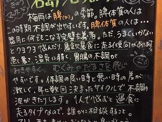 季節の黒板~梅雨~