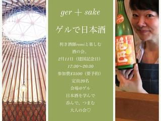 日本酒を楽しむ会開催!