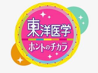 東洋医学ホントのチカラ(NHK)