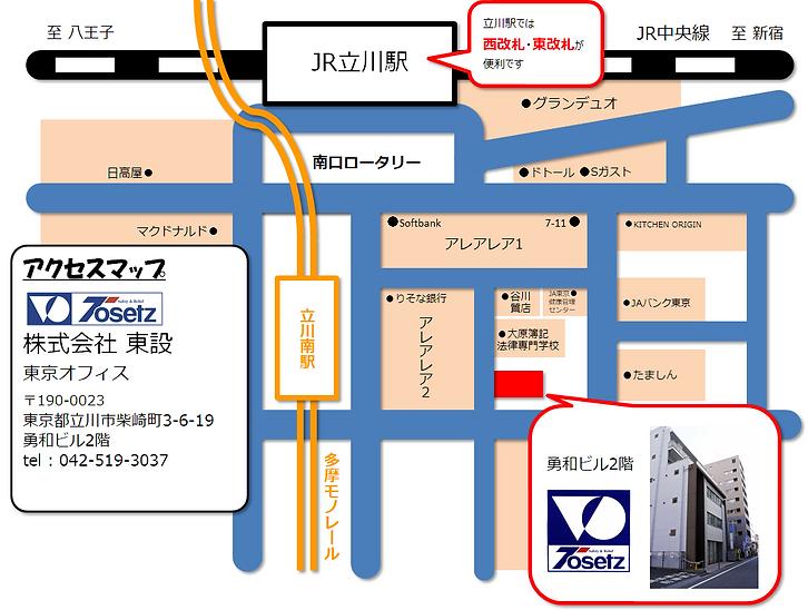 TokyoOffice_accessmap_ver04.png