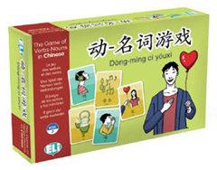 El juego de los verbos-sustantivos - 动-名词游戏 - Dòng-míng cí yóuxì