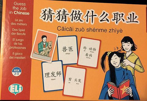 Adivina el trabajo - 猜猜做什么职业 - Cāicāi zuò shénme zhíyè