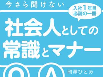 つた書房より岡澤ひとみ著「今さら聞けない社会人としての常識とマナーQ&A」が出版されました。
