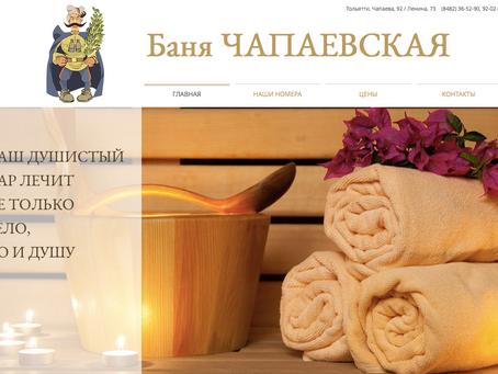 Лучшая недорогая баня в Тольятти