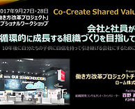 201709_コンセプショナルワークショップ_合宿プログラム.jpg