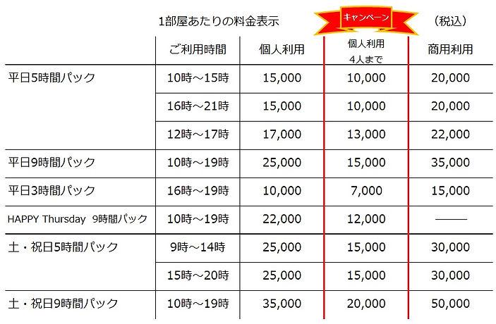page-2料金表(キャンペーン).jpg