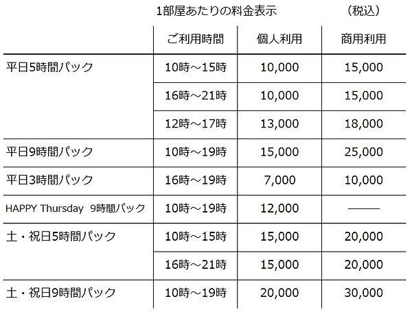 page-1料金表.jpg