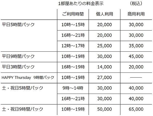 page-12料金表.jpg