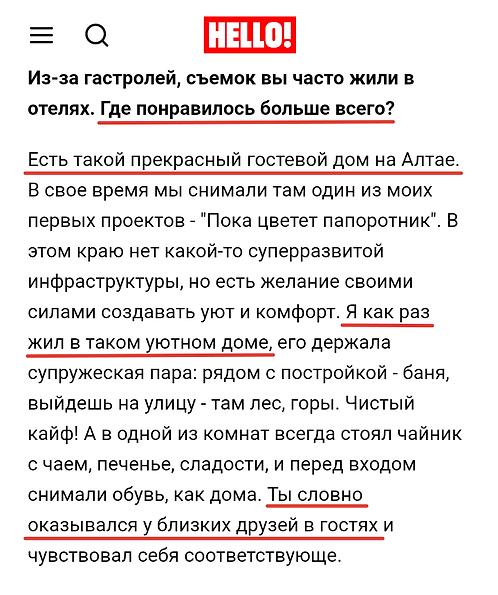 Александр Петров Актер Горный Алтай Пока